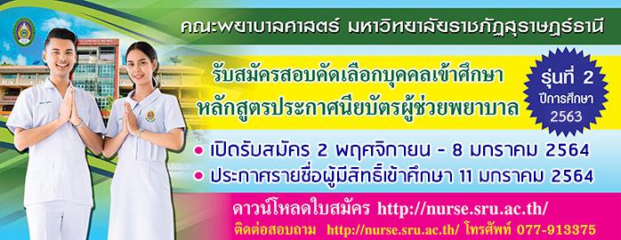 หลักสูตรประกาศนียบัตรผู้ช่วยพยาบาล รุ่น 2 ปีการศึกษา 2563